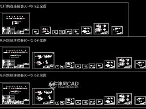 光纤跳线连接器SC型连接头全套图