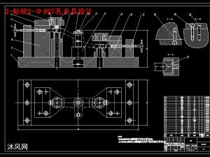 铣床等臂杠杆机械加工工艺及钻铰2-Φ8H7孔夹具课程设计【新版本】