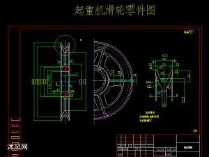 Φ690起重機滑輪零件圖