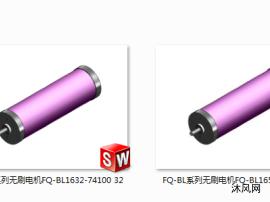 [无刷电机]FQ-BL系列无刷电机模型  共4种规格