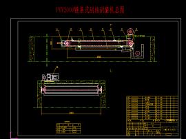 PGY3000链条式刮油刮渣机总图