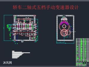轿车二轴式五档手动变速器设计