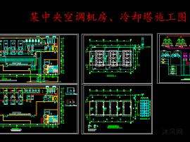 某中央空调机房、冷却塔施工图