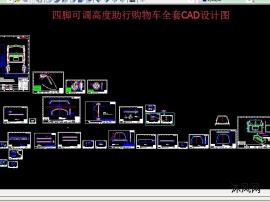 (原创)四脚可调高度助行购物车全套CAD设计图