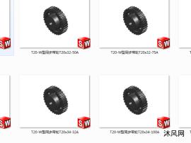 T20-W型同步带轮  8种规格