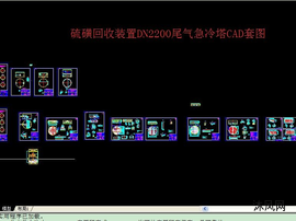 硫磺回收装置DN2200尾气急冷塔CAD套图