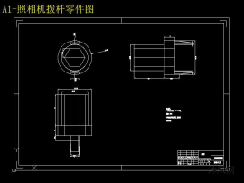 照相机拨杆注塑模具设计