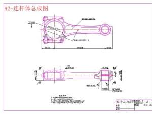 cad汽车连杆加工工艺及夹具设计
