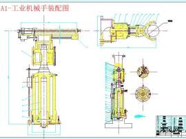 工業機械手結構設計