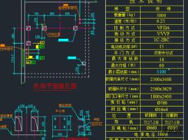 四款货梯自动货运电梯井道剖面及安装基础图