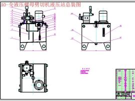 全液压螺母劈切机设计CAD乐虎国际娱乐