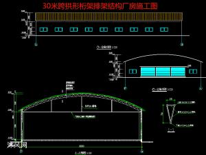 30米跨拱形桁架排架结构厂房车间施工图